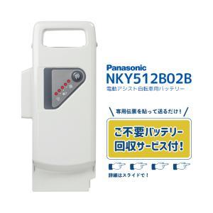 電動自転車用バッテリー リチウムイオンバッテリーパナソニック NKY512B02B 25.2V‐6.6Ah (NKY490B02B互換)|conspi