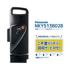 電動自転車用バッテリー リチウムイオンバッテリーパナソニック NKY513B02B 25.2V‐8.9Ah (NKY450B02B・NKY511B02・NKY512B02互換)|conspi