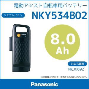 電動自転車用バッテリー リチウムイオンバッテリーパナソニック NKY534B02 25.2V-8.0Ah (NKY535B02互換)北海道・沖縄・離島送料別途|conspi