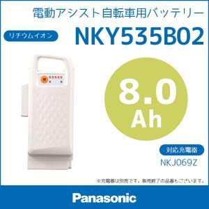電動自転車用バッテリー リチウムイオンバッテリーパナソニック NKY535B02 25.2V-8.0Ah (NKY534B02互換)北海道・沖縄・離島送料別途|conspi