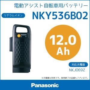 電動自転車用バッテリー リチウムイオンバッテリーパナソニック NKY536B02 25.2V-12.0Ah (NKY537B02互換)北海道・沖縄・離島送料別途|conspi