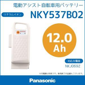 電動自転車用バッテリー リチウムイオンバッテリーパナソニック NKY537B02 25.2V-12.0Ah (NKY536B02互換)北海道・沖縄・離島送料別途|conspi