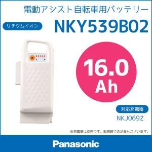 電動自転車用バッテリー リチウムイオンバッテリーパナソニック NKY539B02 25.2V-16.0Ah (NKY538B02互換)北海道・沖縄・離島送料別途|conspi