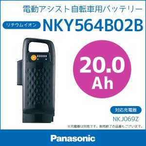 電動自転車用バッテリー パナソニック NKY564B02 リチウムイオンバッテリー25.2V‐20.0Ah|conspi