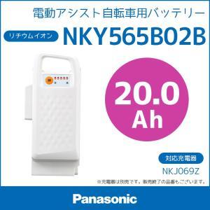 電動自転車用バッテリー パナソニック NKY565B02 リチウムイオンバッテリー25.2V‐20.0Ah|conspi