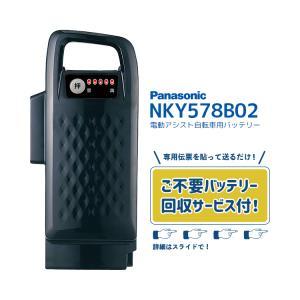 電動自転車用 リチウムイオン バッテリー パナソニック NKY578B02 25.2V-12.0Ah ( NKY536B02 互換) 北海道・沖縄・離島送料別途|conspi