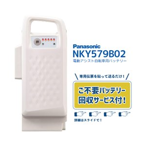 電動自転車用バッテリー リチウムイオンバッテリーパナソニックNKY579B02 25.2V-12.0Ah (NKY537B02互換) 北海道・沖縄・離島送料別途|conspi