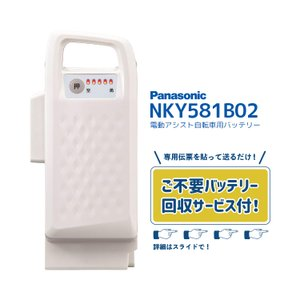 電動自転車用バッテリー リチウムイオンバッテリーパナソニック NKY581B02 25.2V-16.0Ah (NKY538B02互換)北海道・沖縄・離島送料別途|conspi