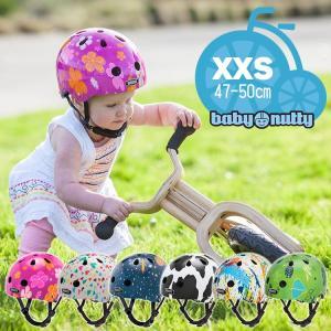 自転車用ヘルメット 幼児用 NUTCASEヘルメット 『XXSサイズ/47〜50センチ』自転車・スケートボード NUTCASE baby nutty HELMET conspi