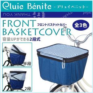 2段式フロントバスケットカバー[OF-PB]Pluie Benite 自転車前カゴ用バスケットカバー オリンパス|conspi