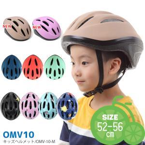 ヘルメット 自転車用 オリンパス オーエムブイテン Mサイズ 54-57cm OMV-10-M