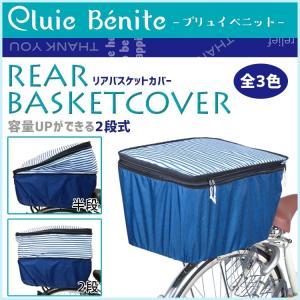 2段式リアバスケットカバー[OR-PB]Pluie Benite 自転車前カゴ用バスケットカバー オリンパス|conspi