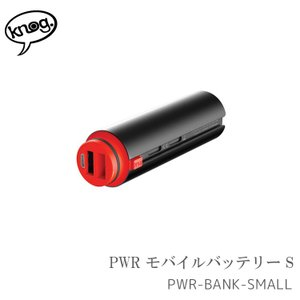 Knog ノグ PWR BANK モバイルバッテリー S 3350mAh PWR-BANK-SMALL|conspi