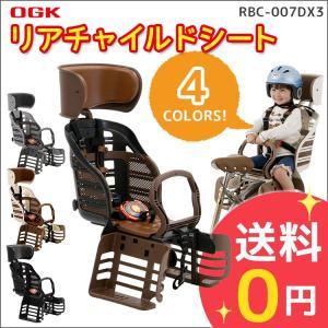 自転車用後ろチャイルドシート OGK RBC-007DX3 ヘッドレスト付後ろ子供乗せ用 キャリア取付タイプ|conspi