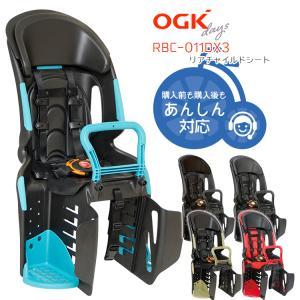 自転車用後ろチャイルドシート OGK RBC-011DX3 ...
