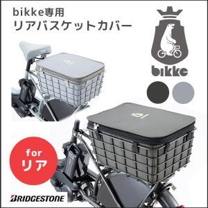 リアバスケットカバー bikke用リアバスケットカバー RBC-BIK ブリヂストン|conspi