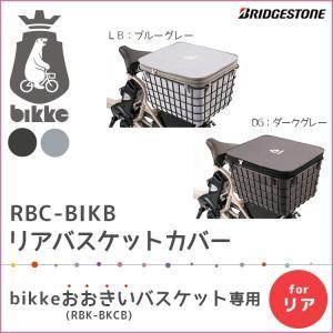 bikkeリアバスケットカバー RBC-BIKB おおきいバスケットカバー RBK-BKCB用 自転車前カゴ ホコリよけ 盗難防止 シンプル ファスナー式 ブリヂストン|conspi