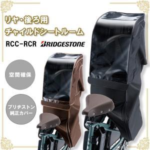 自転車用チャイルドシート RCC-RCR リヤチャイルドシー...