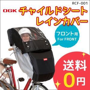 自転車用チャイルドシート レインカバー OGK RCF-001 前用  送料無料|conspi