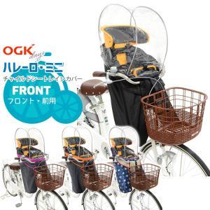 自転車用チャイルドシート レインカバー OGK RCF-003 ハレーロ・ミニ 前用 ヘッドレスト無対応前|conspi