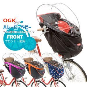 自転車用チャイルドシート レインカバー OGK RCH-003 ハレーロ・ベビー フロント用 前子供乗せ用|conspi