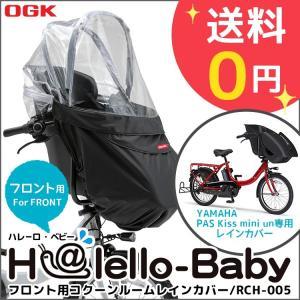 送料無料 自転車用チャイルドシート レインカバー OGK RCH-005 [YAMAHA PAS Kiss mini un コクーンルーム専用] フロント用 前子供乗せ用|conspi