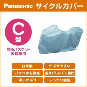 Panasonicサイクルカバー SAR140 C型 後ろバスケット装着車用 雨ホコリよけ保管時レインカバー|conspi