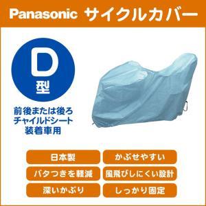 Panasonicサイクルカバー SAR141 D型 前・後チャイルドシート装着車用 雨ホコリよけ保管時レインカバー|conspi