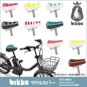 ブリヂストン自転車bikke[ビッケ]専用サドルカバー 思い思いの感性で自転車をスタイリング! 家族...