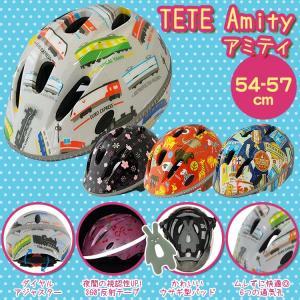 自転車用ヘルメット 子ども用  Amity テテ/アミティ 子ども用サイズ54-57cm TETE テテ|conspi