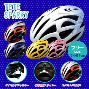 自転車用ヘルメット TETE SPARKY テテ/スパーキー サイズ54-61cm TETE テテ|conspi