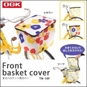 フロントバスケットカバー ファスナー式  OGK TN-010F|conspi