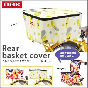 リアバスケットカバー ファスナー式  OGK TN-010R|conspi