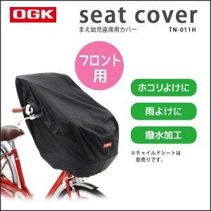 フロントチャイルドシート用カバー OGK まえ子供のせ 雨よけカバー TN-011H|conspi