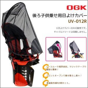 OGK 後子供乗せ用日よけカバー サンシェード UV-012R|conspi