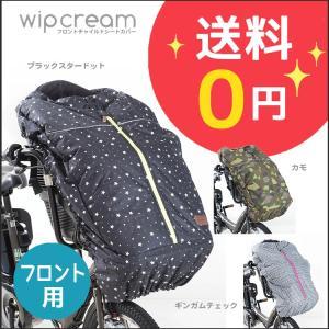 防寒マフ wip cream ウィップクリーム WC-FS0115 『前用』ヘッド・フットレスト付チャイルドシート対応 フロントチャイルドシートカバー|conspi