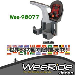Weeride wee-98077(98033)  カンガルーキャリア 自転車用フロントチャイルドシート サポートバー取付タイプ 北海道・沖縄・離島送料別途 自転車用|conspi