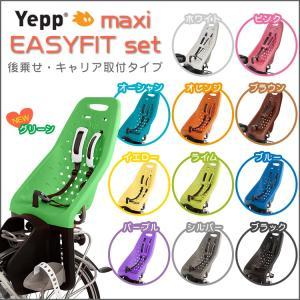 Yepp maxi EASYFIT set チャイルドシート キャリア取付タイプ|conspi