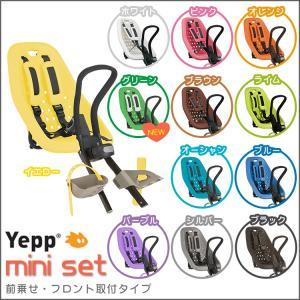 Yepp mini set (イェップ・ミニ・セット)  フロント取付タイプ 1~3歳 YEPP-MINI-SET|conspi
