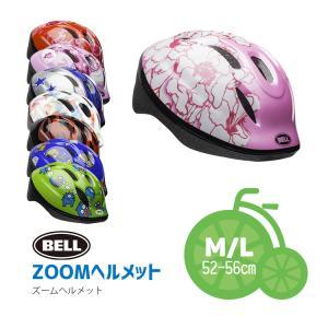 自転車用ヘルメット BELL ベル キッズヘルメット ZOOM2/ズーム2[M/Lサイズ:52-56cm]子供用|conspi