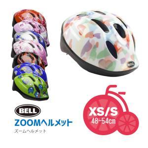 自転車用ヘルメット BELL ベル キッズヘルメット ZOOM2/ズーム2[XS/Sサイズ:48-54cm]子供用|conspi