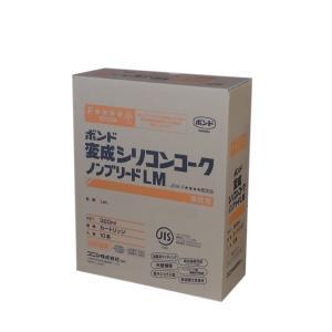 ボンド 変成シリコンコークノンブリードLM ×10本 ブラック 320ml コニシ 1ケース 変成シ...