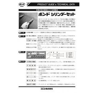 シリンダーセットは、コンクリート・モルタルに発生したひび割れに対する 自動式低圧樹脂注入工法〔ボンド...
