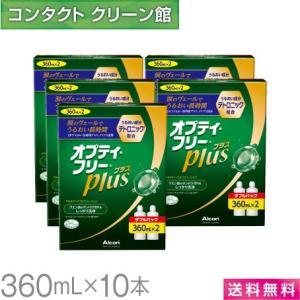 オプティフリー プラス 360ml×10本|contact-clean
