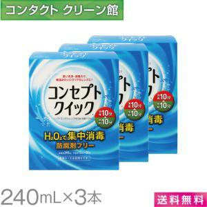 コンセプトクイック 240ml×3本|contact-clean