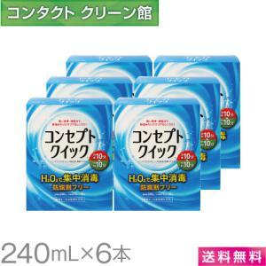 コンセプトクイック 240ml×6本|contact-clean