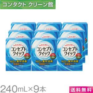 コンセプトクイック 240ml×9本|contact-clean