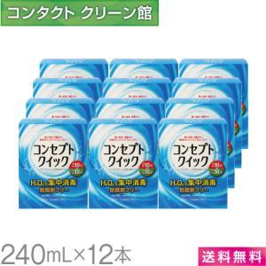 コンセプトクイック 240ml×12本|contact-clean