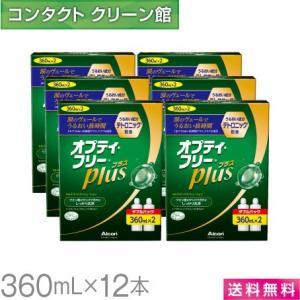 オプティフリー プラス 360ml×12本|contact-clean