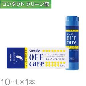 HOYA シンプルオフケア 10ml×1本|contact-clean